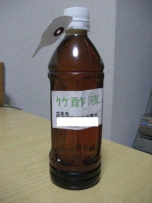 竹酢液02